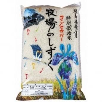 平成30年産特別栽培米コシヒカリ『牧場のしずく』5kg(精米)