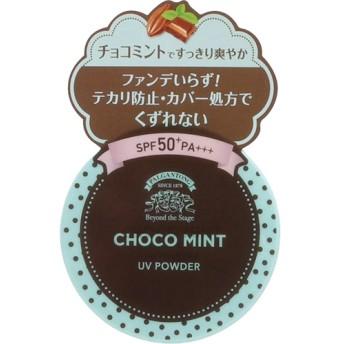 パルガントン チョコミントUVパウダー パールベージュ (10g)