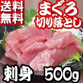 マグロ お刺身 カット 500g 送料無料 キハダマグロ 業務用プロ仕様 まぐろ 刺身切り落とし お刺身 海鮮丼