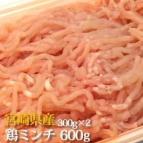 【宮崎県産とり肉】鶏ミンチ600g ヘルシー♪300g×2パックの小分け発送【挽き肉】