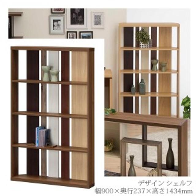 デザインラック 4段 オープン シェルフ おしゃれ アクセント ラック 棚 木製 木目 調 リビング 収納 幅90 高さ143 cm セパルテック
