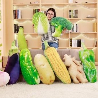 抱き枕 ぬいぐるみ おもしろクッション 昼寝まくら 添い寝 10色 食店飾り 野菜 食べ物 インテリア雑貨