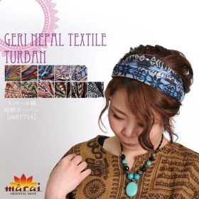 雰囲気ある彩り。ネパール織総柄ターバン