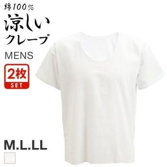 【メール便(15)】 さわやか涼感 半袖 Uネック Tシャツ インナー メンズ 2枚組 綿100% 消臭