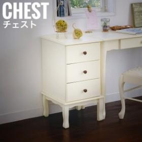 ClassicLife クラシックライフ チェスト (アンティーク ホワイト 白 ヨーロピアン リビング収納 姫 可愛い クラッシック)