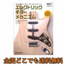 エレクトリック・ギター・メカニズム-New Edition- リットーミュージック