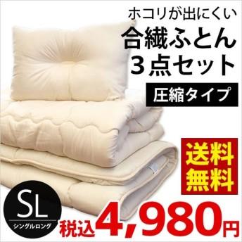 布団セット シングル 3点セット ホコリが出にくい 掛け布団 敷き布団 枕 圧縮タイプ