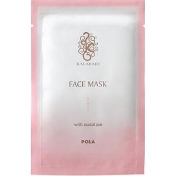 POLA ポーラ カラハリ フェイスマスク 40日間お試し 40個トライアル メール便 送料無料