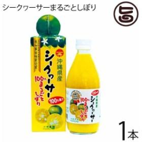 沖縄農園 シークワーサー果汁100% 360ml まるごとしぼり×1本 ノビレチン クエン酸 ビタミンP C リモネンの驚くべき5つの栄養素 送料無