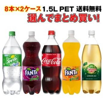コカコーラ 1.5LPET よりどり選んで 16本【8本×2ケース】 ファンタ ジンジャーエール スプライト 炭酸 送料無料 コカ・コーラ社より直