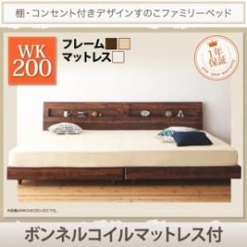 キングサイズベッド マットレス付き ワイドK200 ボンネルコイル コンセント・棚付きすのこベッド