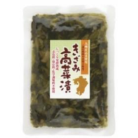 高菜漬(きざみ) (130g) 【都農農産加工工場】