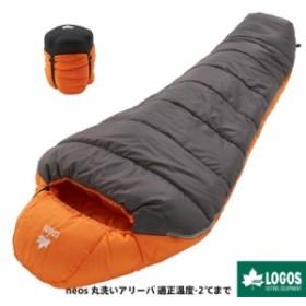 LOGOS ロゴス 寝袋 シュラフ マミー型 洗える neos 丸洗いアリーバ 適正温度-2℃まで 防災