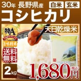 コシヒカリ 天日干し 米 2kg 送料無料(長野県 30年産)(玄米/白米/特A米) 食べ比べサイズの お米