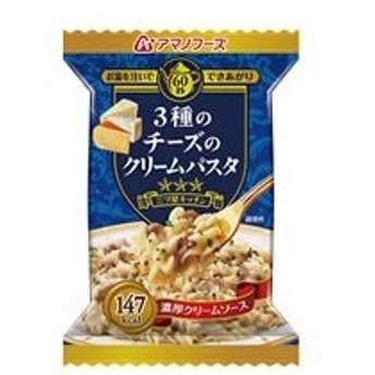 アマノフーズ/三ツ星キッチン 3種のチーズのクリームパスタ