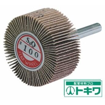 MURAKO 軸付フラップ金具無し 外径80幅5軸径6mm 粒度#120 120# KN8005 ( 7796668 ) 【5個セット】