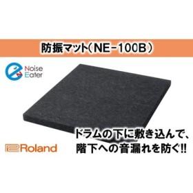 ドラム防振マット NE-100B