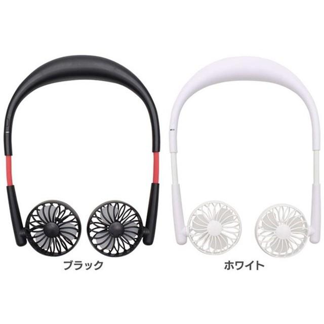 扇風機 USB充電式 小型 ポータブル扇風機 おしゃれ ネックツインファン HE-NTF001 ヒロコーポレーション (D)(あすつく)