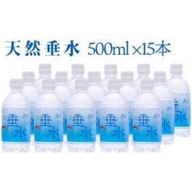 天然垂水(500ml)15本