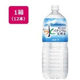 アサヒ飲料/富士山のバナジウム天然水2L 12本