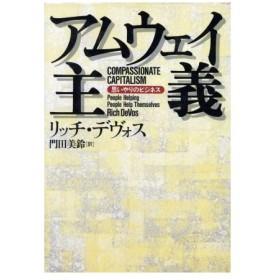 アムウェイ主義 思いやりのビジネス/リッチデヴォス(著者),門田美鈴(訳者)