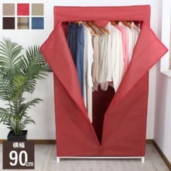 【在庫処分セール】スーツハンガー 90幅 コート スーツ ラック クローゼット パイプハンガー ハンガーラック 衣類収納 新品アウトレット