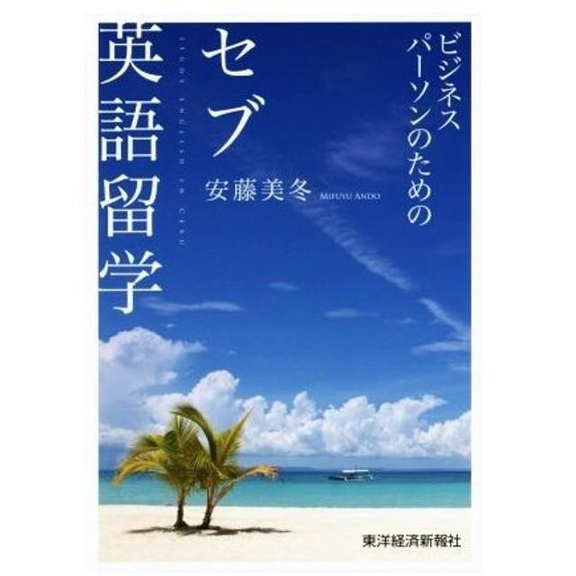 ビジネスパーソンのためのセブ英語留学/安藤美冬(著者)