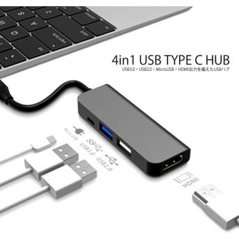 USB type C hub ハブ 4ポート OTG USB 2.0 3.0 1080p HDMI 出力 スマホ ノートパソコン アダプター 軽量 小型 MacBook Pro 2016 2017 2018 Air 2018 TYPECHUB4P