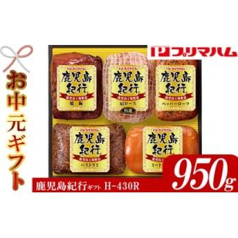 【お中元期間限定】鹿児島紀行ギフトH-430R