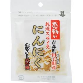 感動の青森県田子町産 乾燥スライスにんにく (15g)