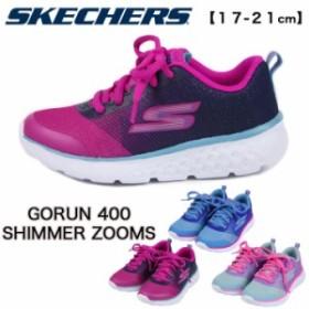 ◆スケッチャーズ SKECHERS スニーカー シューズ キッズ ガールズ ジュニア 女の子 子ども 子供靴 運動靴 軽量 通気性 ランニング ウォー