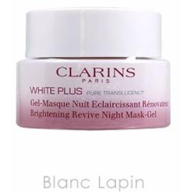 クラランス CLARINS ホワイト-プラスブライトナイトジェル 50ml [106787]