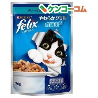 フィリックス やわらかグリル 成猫用 ゼリー仕立て ツナ ( 70g )/ フィリックス ( キャットフード )