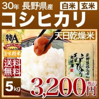 コシヒカリ 天日干し 米 5kg 送料無料(長野県 30年産)(玄米/白米/特A米)