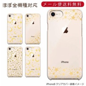 スマホ 透明ハードケース★スターGOLD[透] ほぼ全機種対応/iPhoneXS Max iPhone X iPhone8 iPhone7 Xperia AQUOS Galaxy Y!mobile FREET