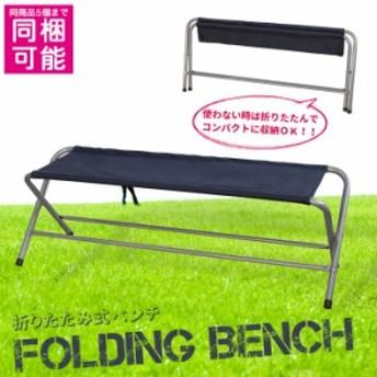 【在庫処分セール】フォールディングベンチ 2人掛け 折りたたみベンチ 折りたたみ 折り畳み チェア イス ベンチ アウトドア レジャー