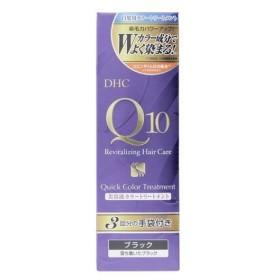 DHC Q10 クイックカラートリートメント SS ブラック 150g トリートメント 染髪 白髪染め カラー