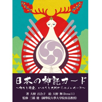 日本の神託カード (1コ入)
