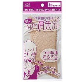 KAWAGUCHI(カワグチ) 手芸用品 ふんわり肩先パット ベージュ 12-893