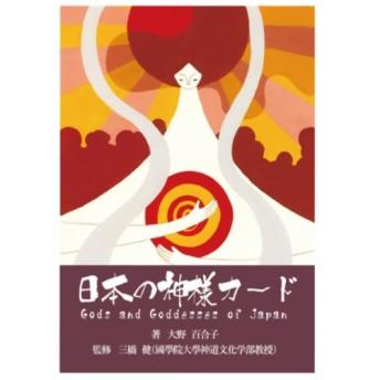 日本の神様カード (1コ入)