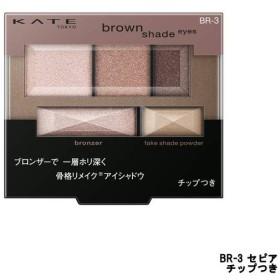 カネボウ ケイト ブラウンシェードアイズ N BR-3 チップつき [ KANEBO / KATE / アイシャドウ / アイシャドー / セピア ]- 定形外送料無料 -