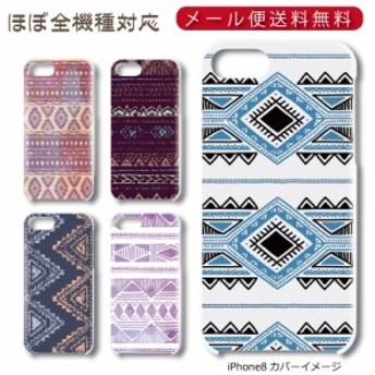 スマホ ハードケース★エスニックシリーズ ほぼ全機種対応/iPhoneXS Max iPhone X iPhone8 iPhone7 Xperia AQUOS Galaxy Y!mobile FREET