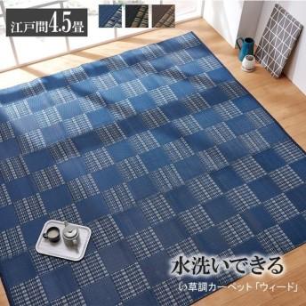 ラグ 洗える PPカーペット 『ウィード』 ネイビー 江戸間4.5畳(約261×261cm) 2121504 イケヒコ