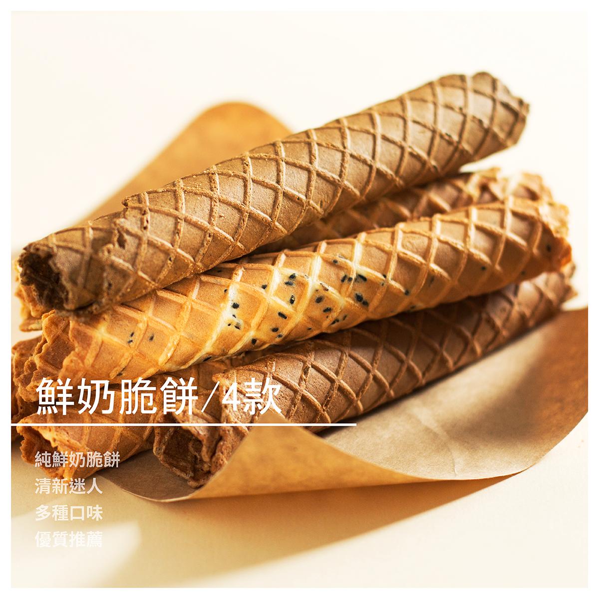 【巴部屋工房 Bsbuu House】純鮮奶脆餅/四款
