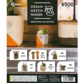 URBAN GREEN MAKERS ミニチュアコレクション 全6種セット 在庫品