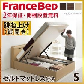 フランスベッド ベッド シングル マットレス付き 収納 跳ね上げ 縦開き コンセント  日本製 ゼルト スプリングマットレス グラディス