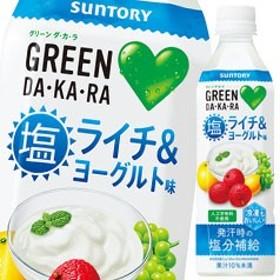【送料無料】サントリー GREEN DA・KA・RA 塩ライチ&ヨーグルト490ml×1ケース(全24本)【to】【新商品】【新発売】