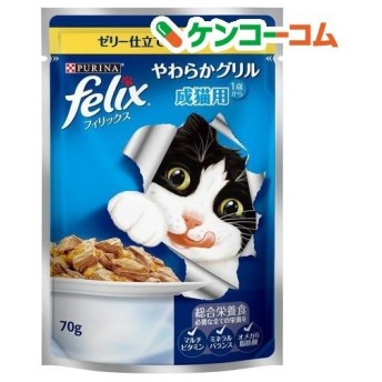 フィリックス やわらかグリル 成猫用 ゼリー仕立て チキン ( 70g )/ フィリックス ( キャットフード )
