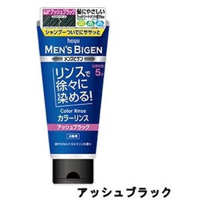 ホーユー メンズビゲン カラーリンス 160g アッシュブラック [ hoyu / mensbigen / カラー / リンス / 白髪 ]- 定形外送料無料 -