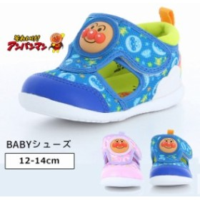 ◆アンパンマン 靴 ベビーサンダル ベビースニーカー ベビーシューズ 12cm 13cm 14cm 子供 男の子 女の子 キッズ 夏 サンダル スニーカー